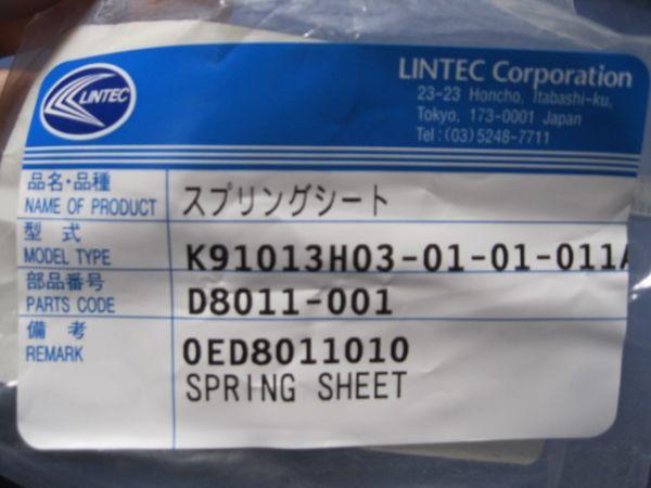 LINTEC K91013H03-01-01-011A SHEET SPRING
