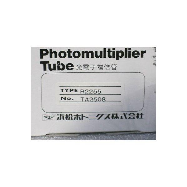 HAMAMATSU R2255 PHOTOMULTIPLIER TUBE