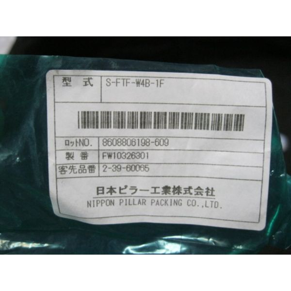 Dai Nippon Screen DNS 2-39-60065 TUBING SPIN DEV COOLING 1FT S-FTF-W4B-1F